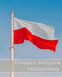Польща виходить з карантину